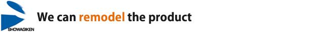 製品の改造が出来ます。